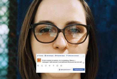 Можно ли обхитрить алгоритмы Фейсбука?