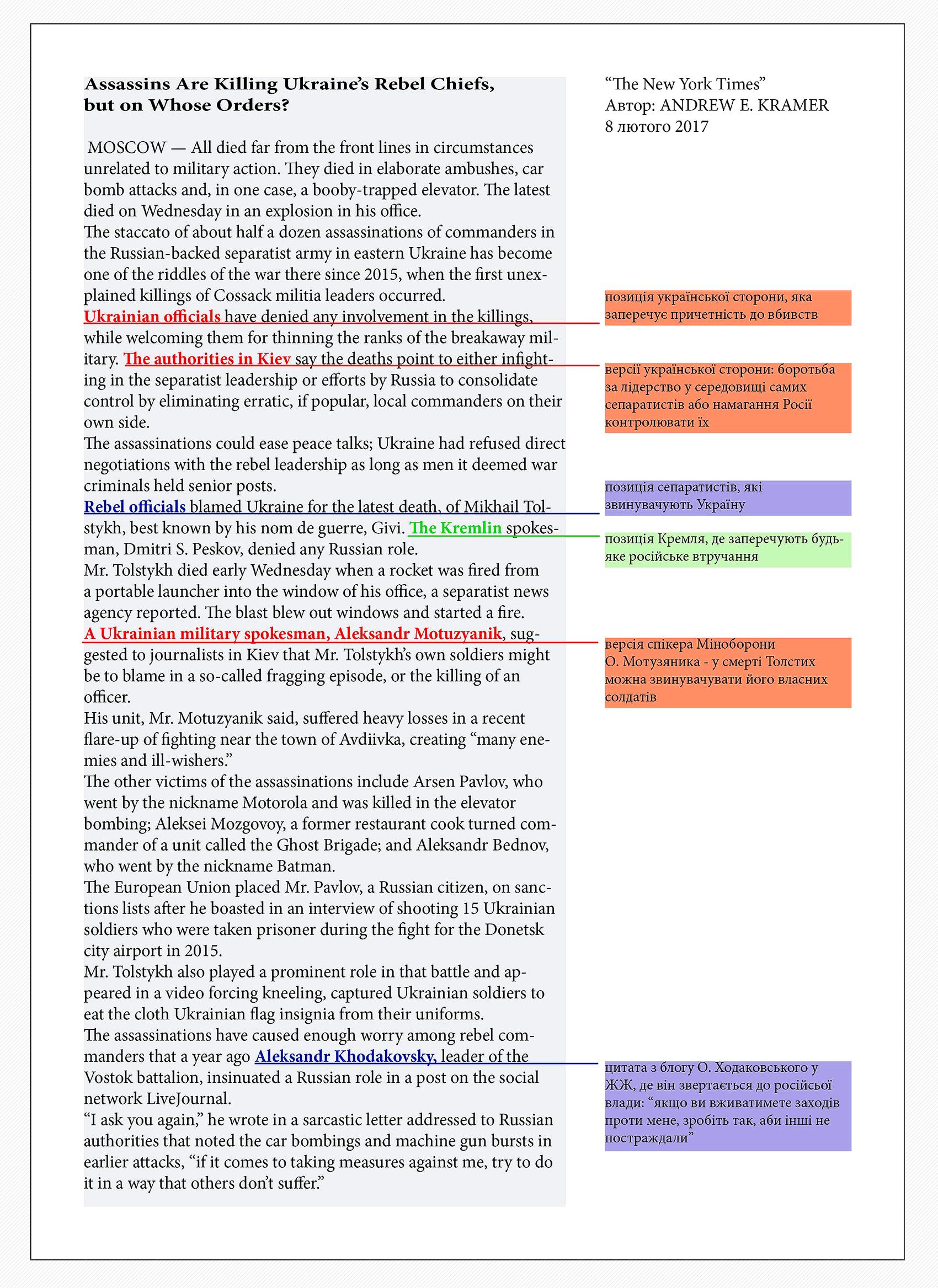 Онгайн-курс Новинна грамотність