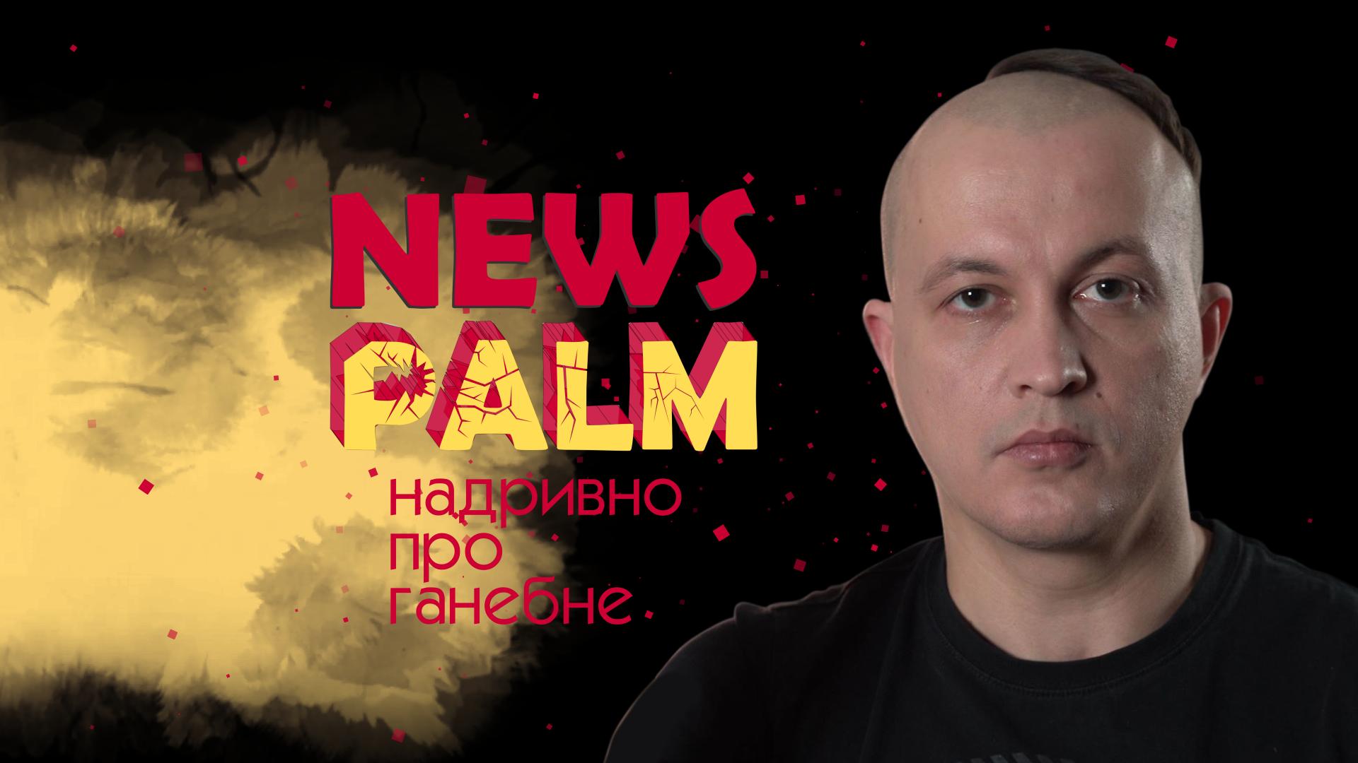 «Ньюспалм» #2 «Борщ з Чебурашки» від Тимошенко, погрози Гордона , богослови антикорупціонери на «5»