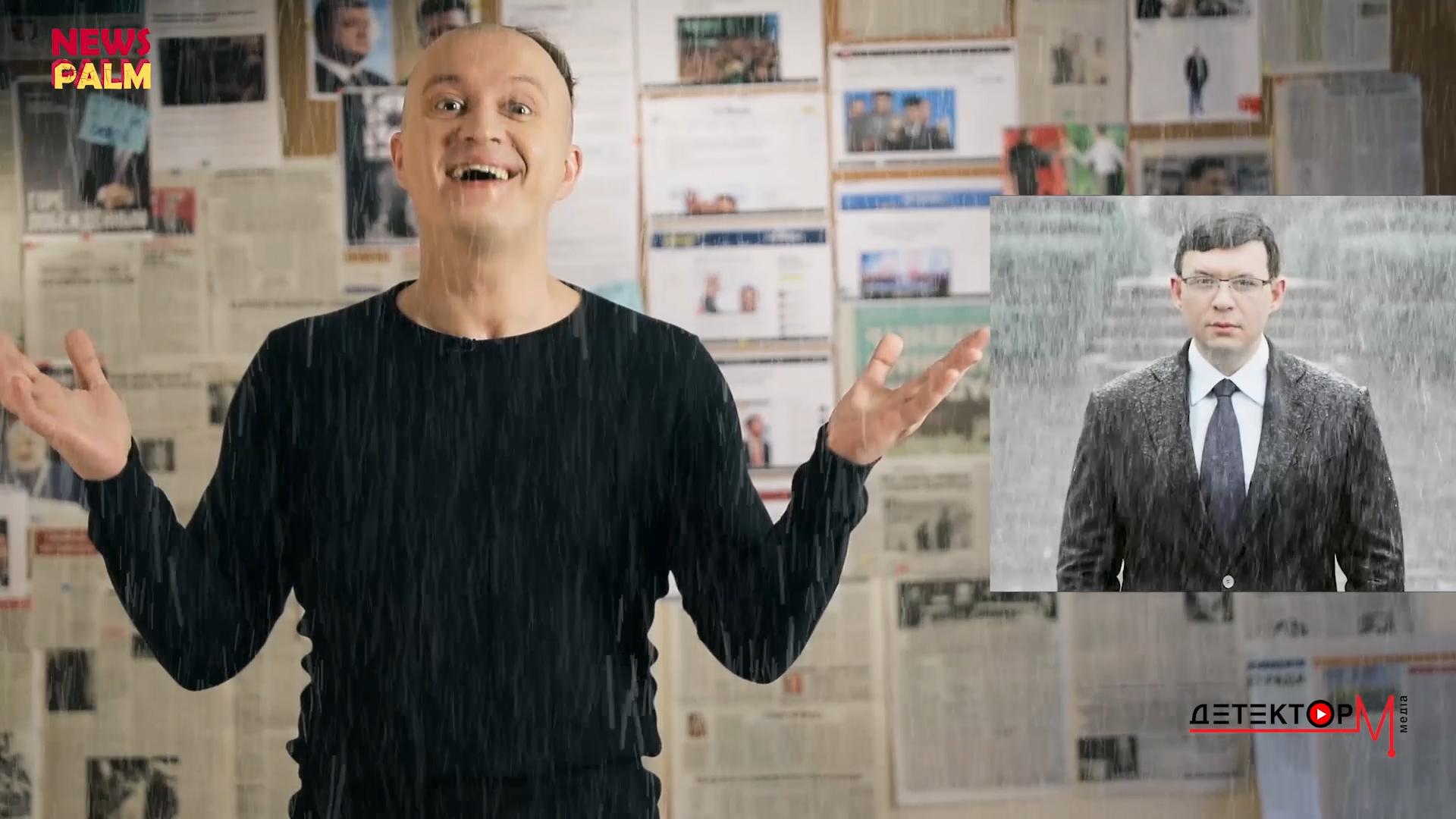 Мураєв під дощем, Кива хоче одружитися на Соколовій, Ганапольський пестить гостей/Ньюспалм #10