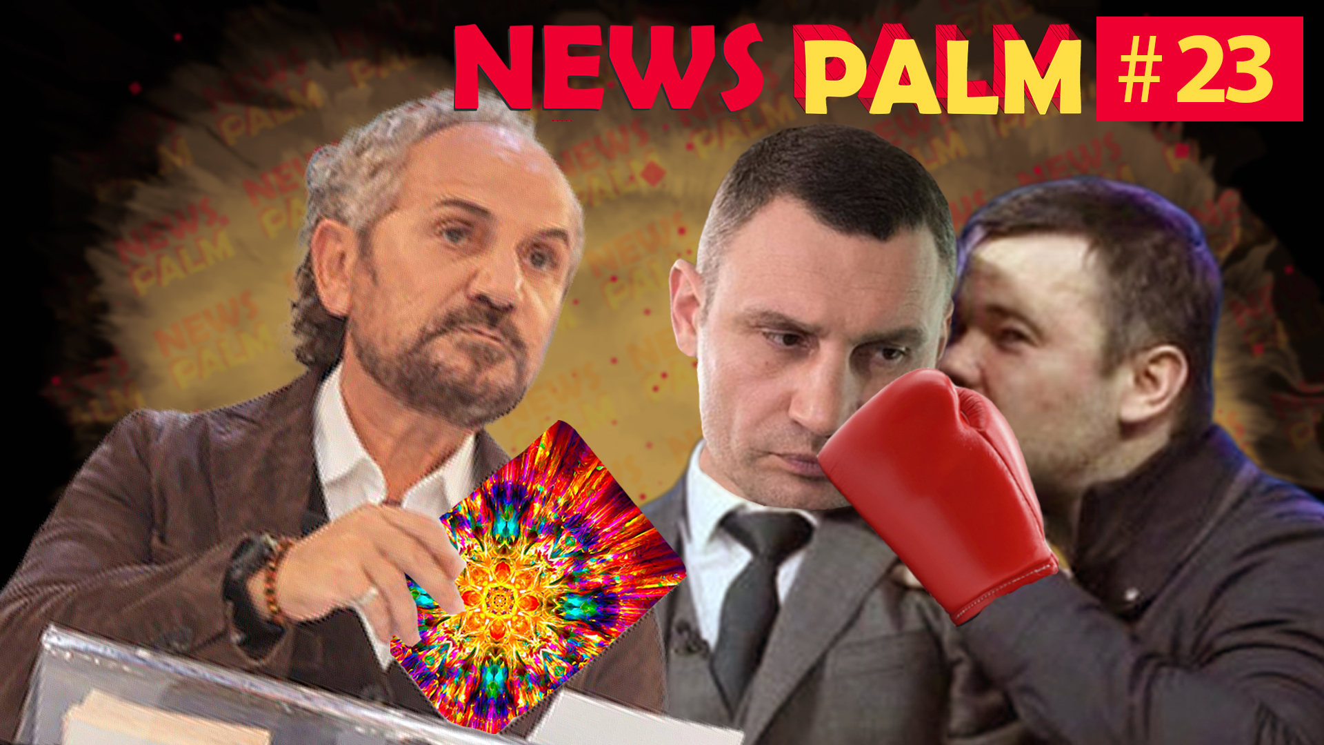 Кличко б'ється з Богданом, Шустер читає мантри, Гончарук бореться з нудизмом / Ньюспалм #23