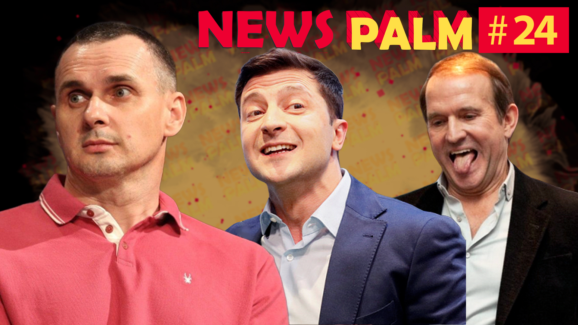 «Зеленський» хвалить Пінчука, Сенцова допитує журналіст, Медведчука несе в етері / Ньюспалм #24