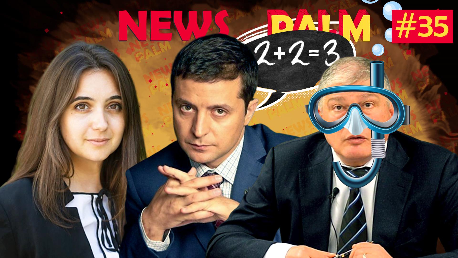 Червоненко виринає на NewsOne, Мендель рахує журналістів «Радіо Свобода», Зеленський повчає прем'єра / Ньюспалм #35