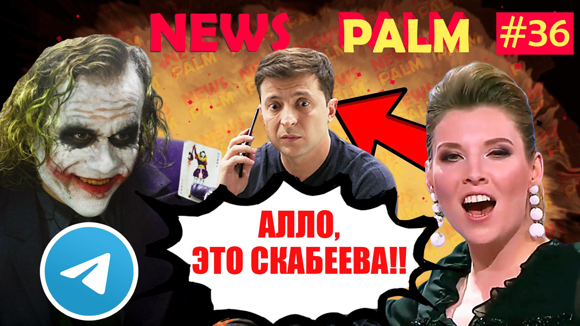Зеленський розмовляє зі Скабєєвою, Джокер в ефірі NewsOne, Шустер нахвалює Зеленського / Ньюспалм#36