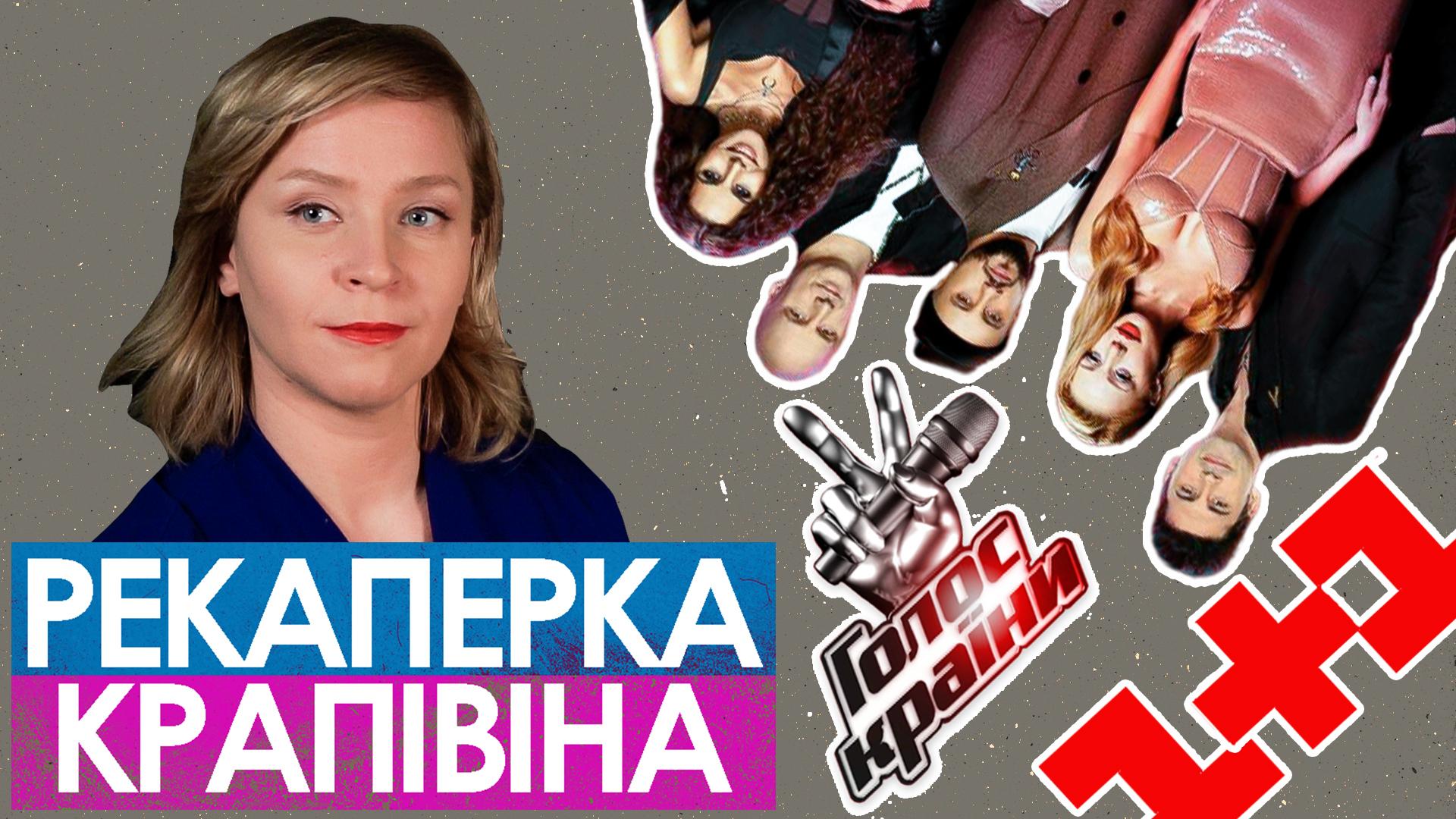 Хто зайвий на «Голосі країни» або як Порошенко взяв у лізинг «1+1» на сезон?