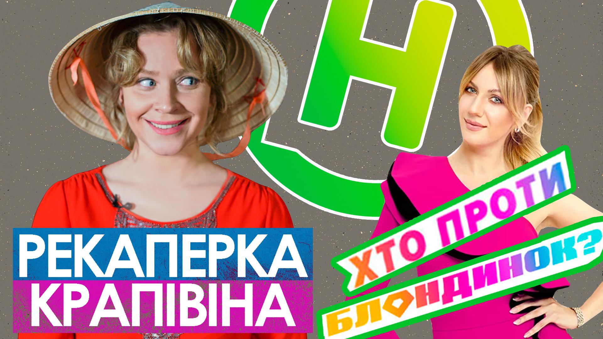 """""""Хто проти блондинок?"""" - сільське весілля, а тамада - Леся Нікітюк"""