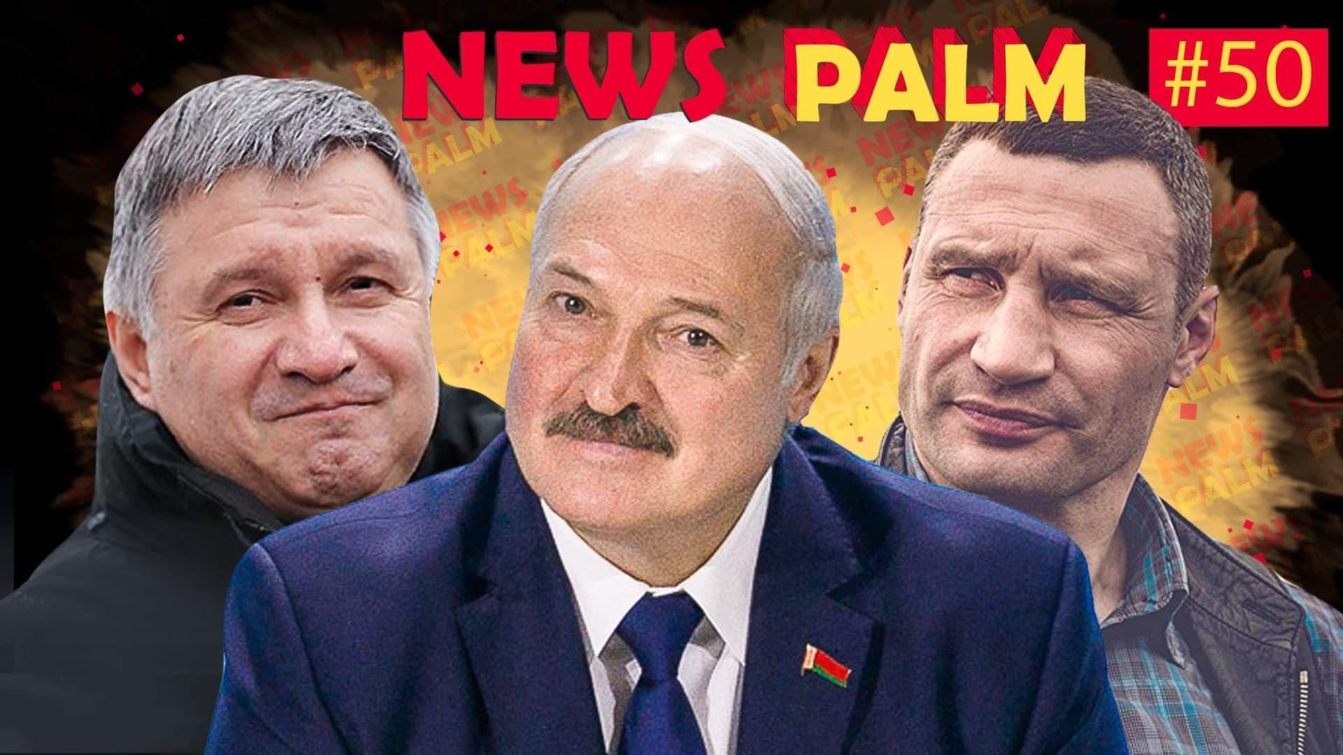 Фейки про Віталія Кличка, Лукашенко за чаркою, Аваков і доступ в інтернет / Ньюспалм #50