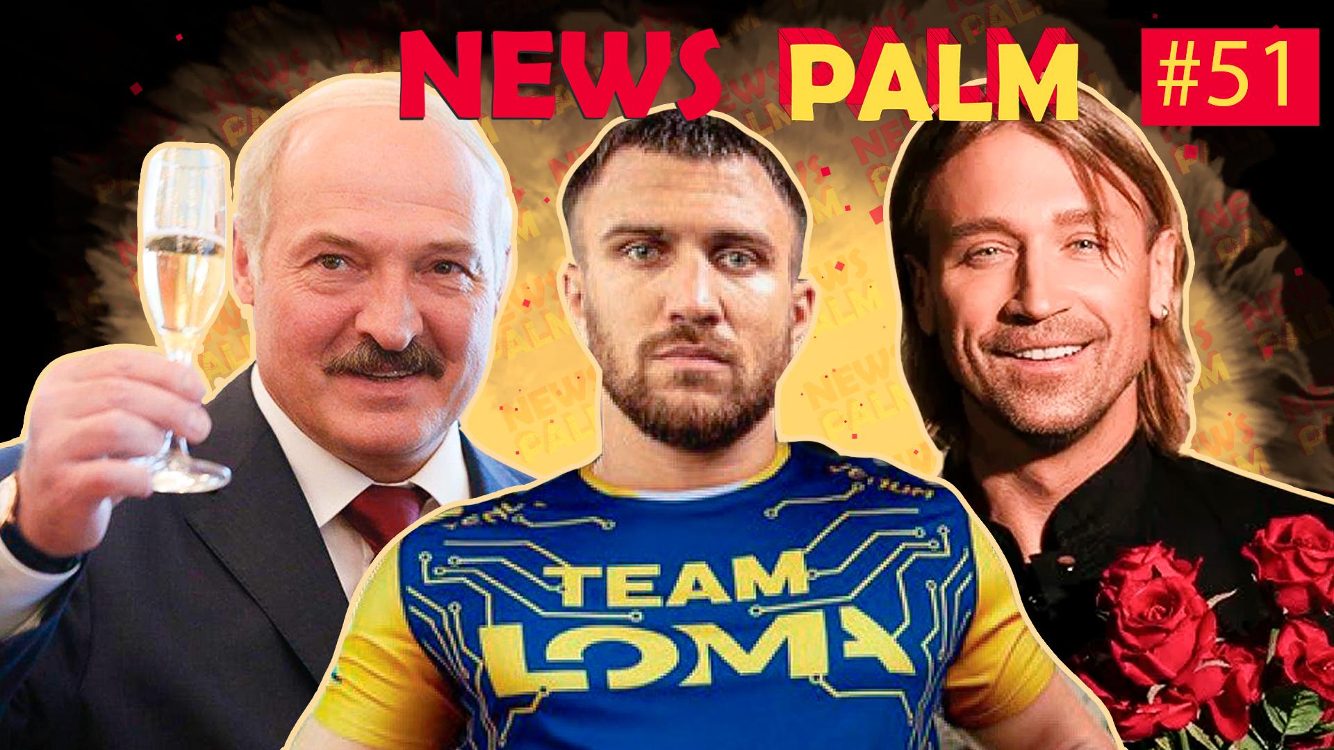 Лукашенко та хокей, Винник не поїде на Балі, оливкова панацея від Ломаченка / Ньюспалм #51