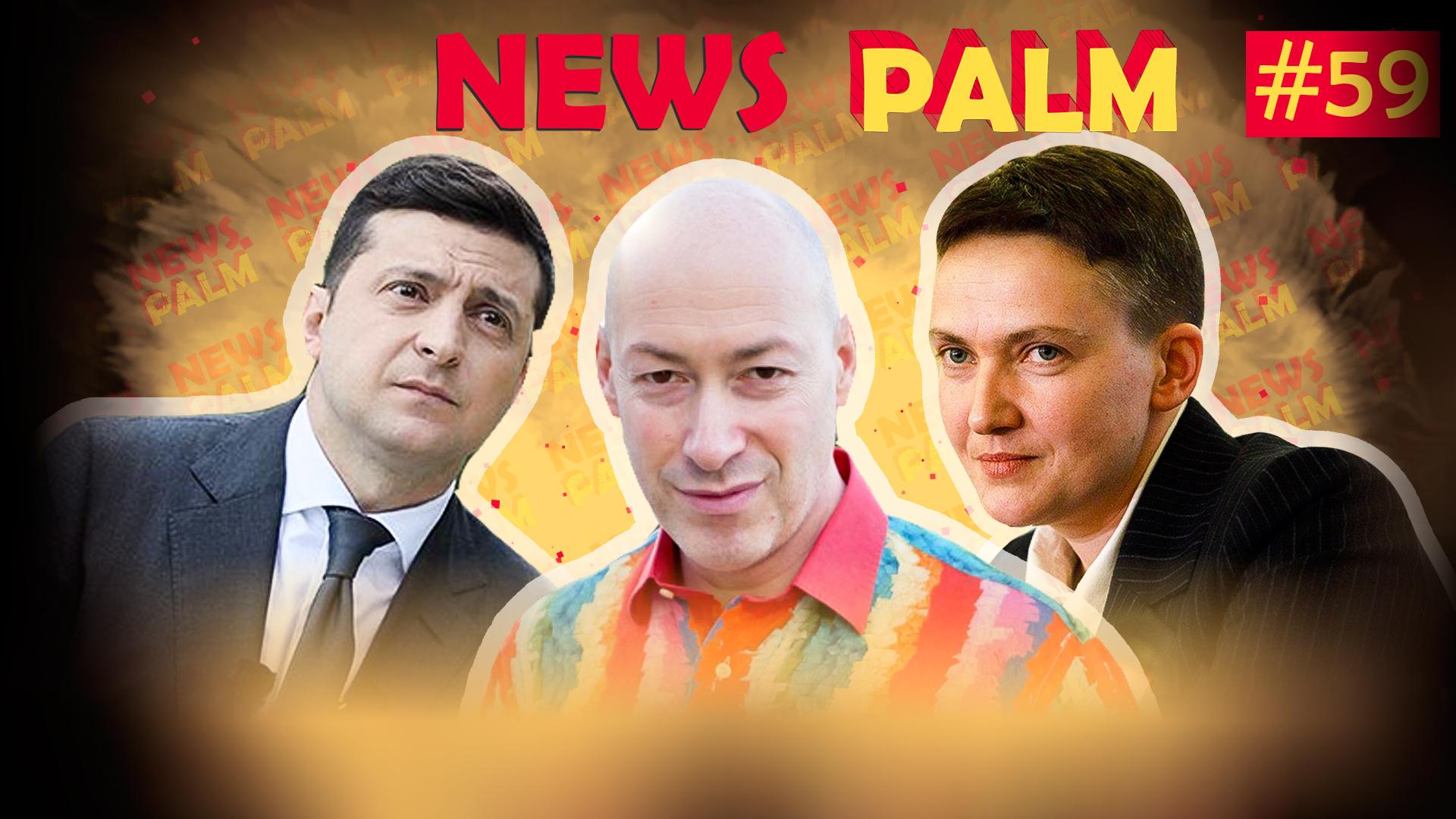 Жертва Зеленський, сексист Гордон та мозолі Савченко / Ньюспалм #59