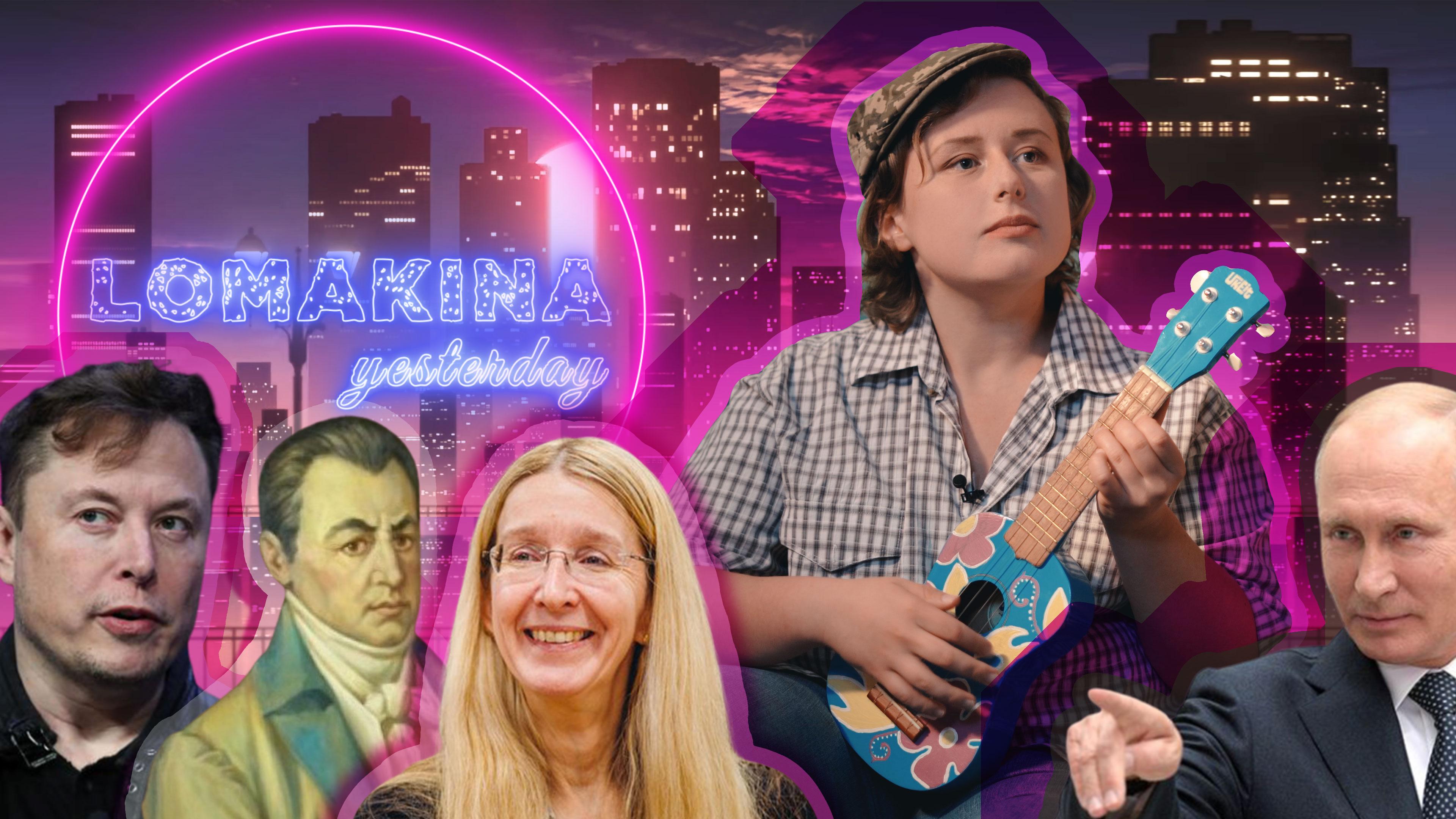 """Lomakina Yesterday #3: """"штучна"""" українська мова, комбайнери vs космонавти та гімновий срач"""