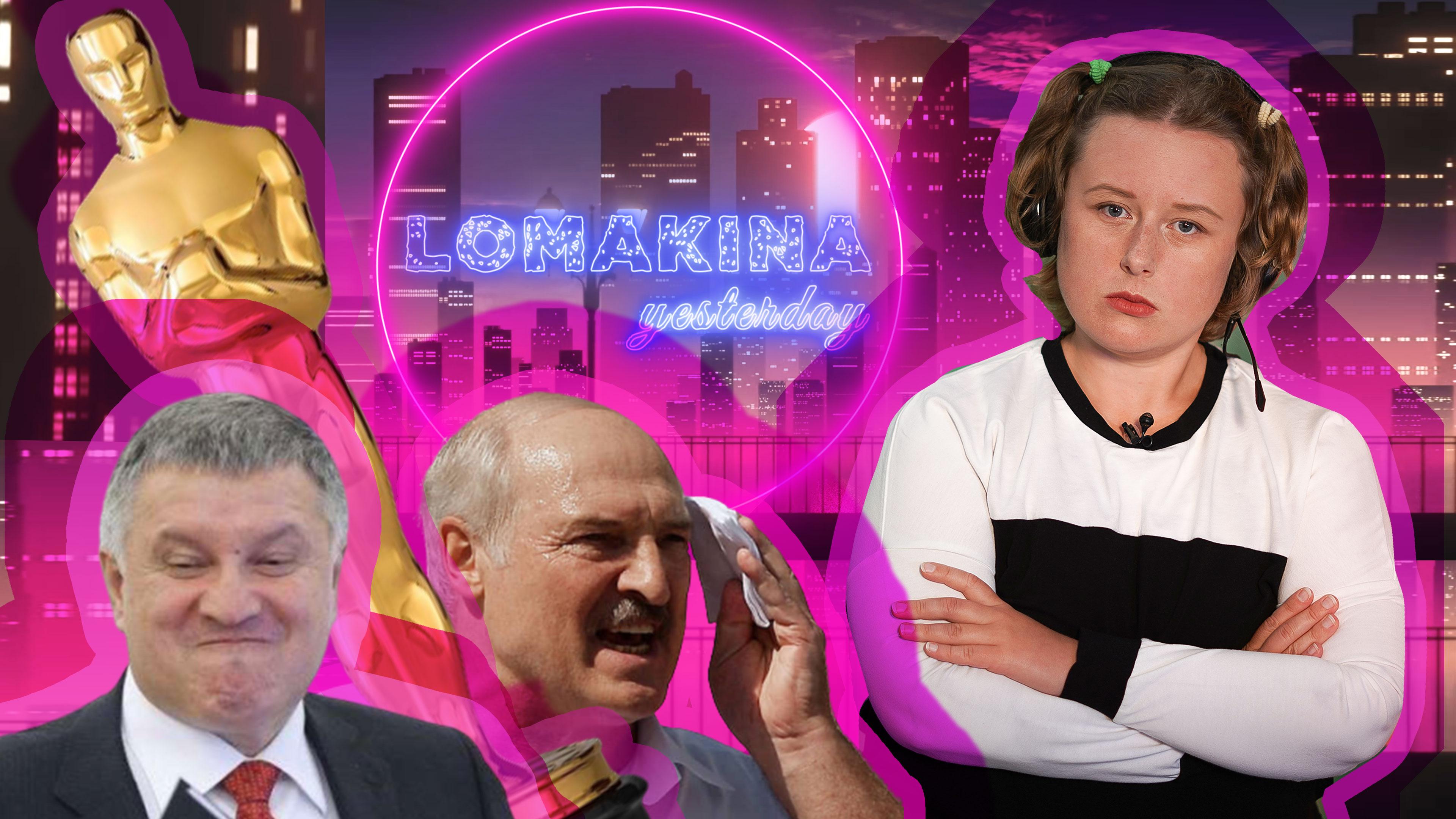 Театр Лукашенка, реклама Верещук і геймери-спортсмени / Lomakina Yesterday #8