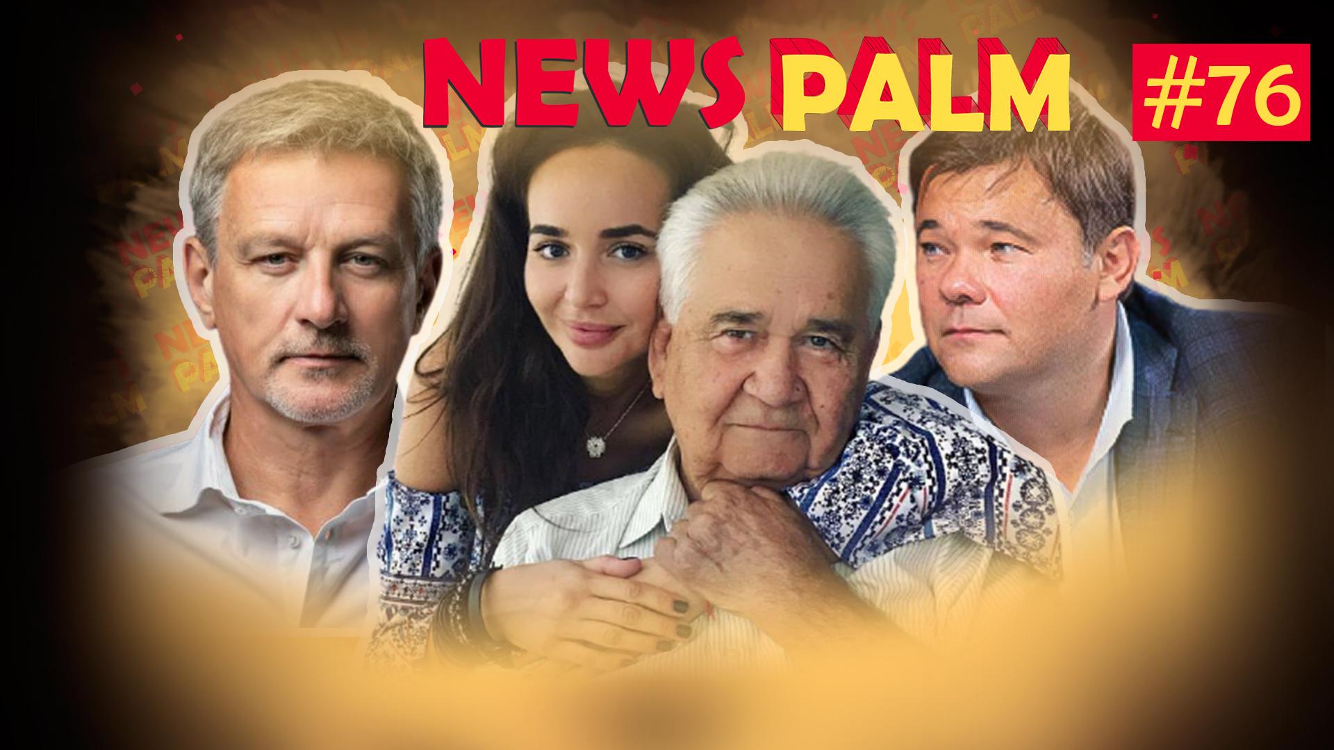 Богдан, Пальчевський, онучка Фокіна та коза Ющенка / Ньюспалм #76