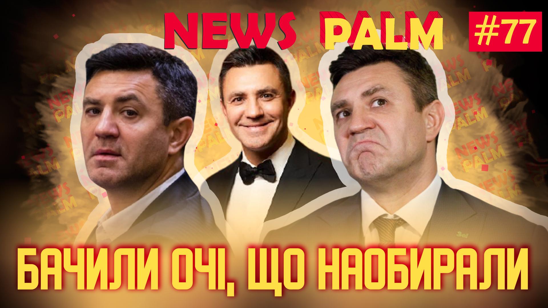 Микола Тищенко: надувна лялька, дупа і пісок / Спецвипуск Ньюспалму