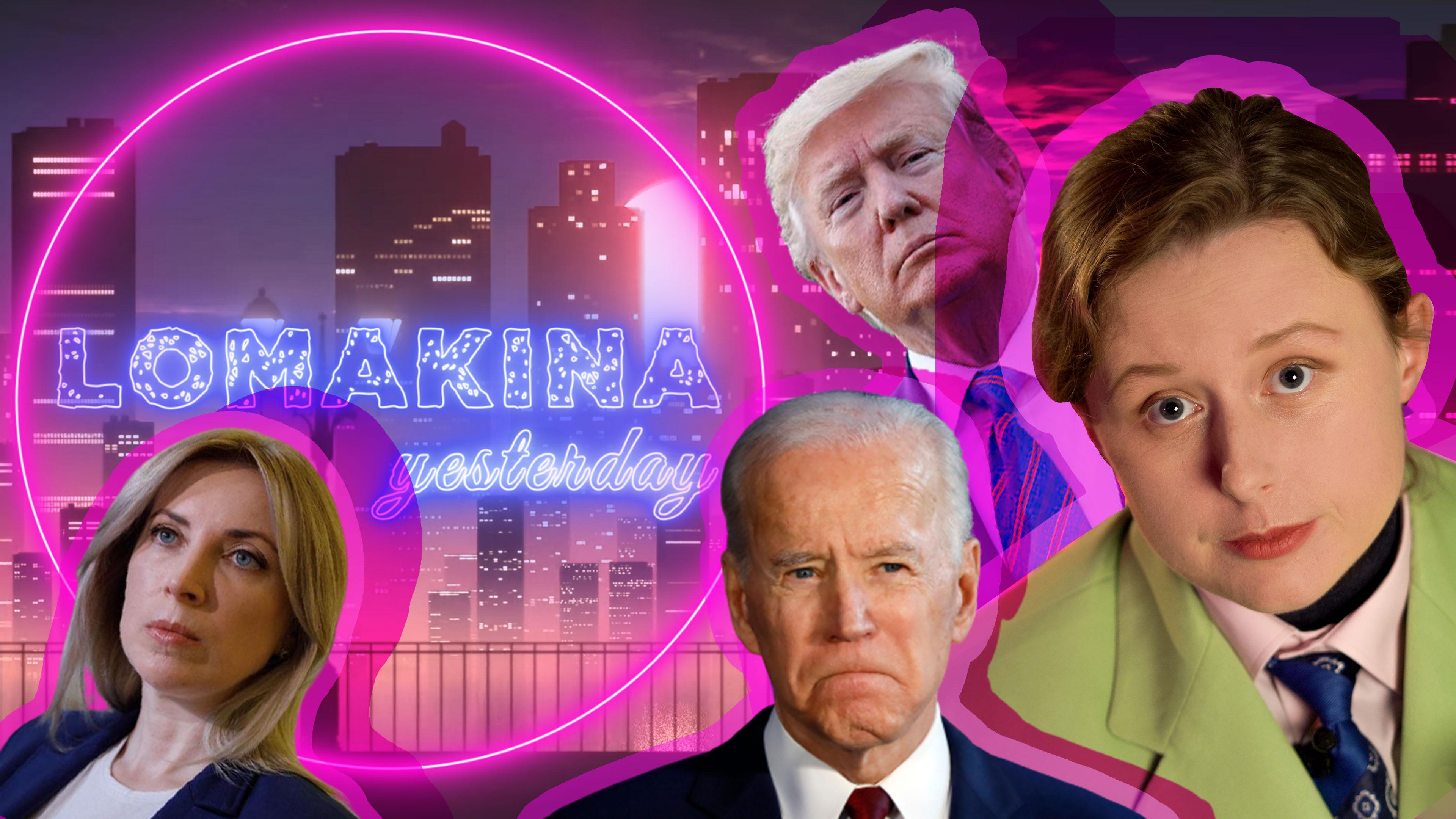 Страшилки від Медведчуку, Трамп VS Байден, фейк про Кучму/ Lomakina Yesterday #11