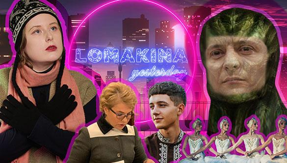 Зачіска Тимошенко, страшилка від МОЗ та як правильно зустрічати перший сніг / Lomakina Yesterday #18
