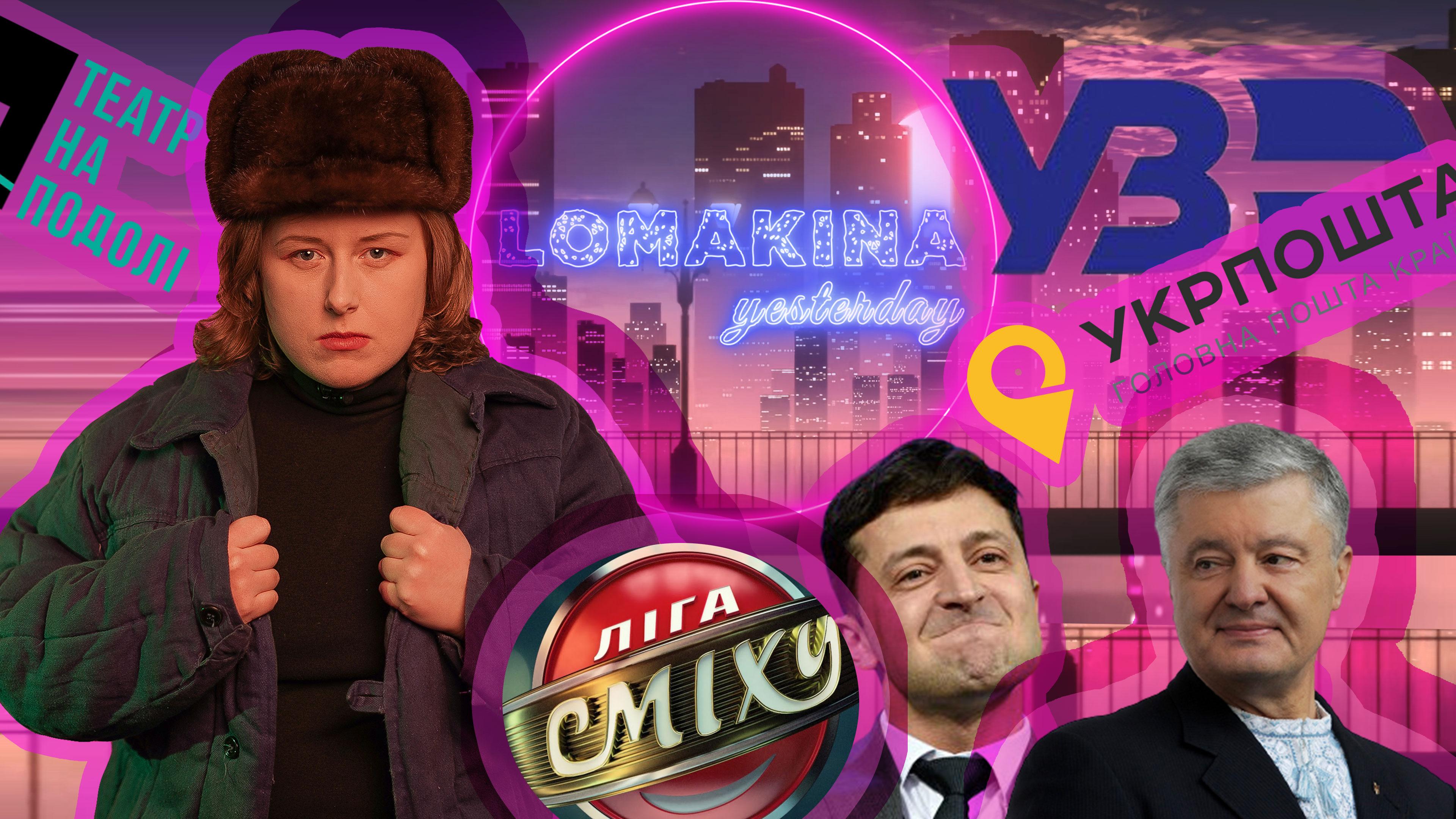 Липецька фабрика Зеленського, українськомовні карателі та мімімі «Укрзалізниця»/Lomakina Yesterday #26