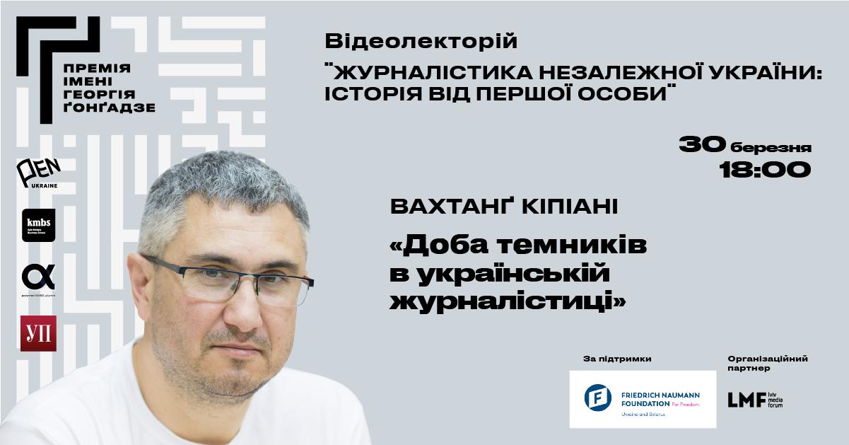 """Вахтанґ Кіпіані """"Доба темників в українській журналістиці"""""""