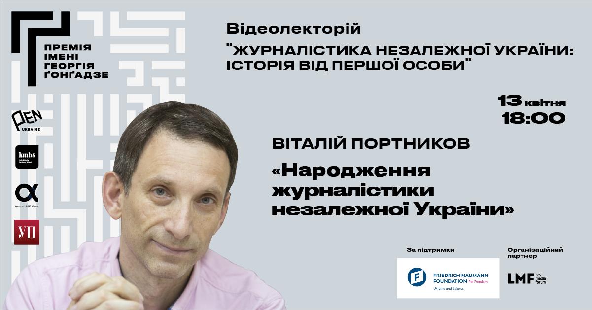 """Віталій Портніков: """"Народження журналістики незалежної України"""""""
