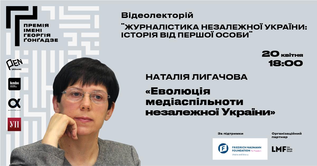 """Наталія Лигачова: """"Еволюція медіаспільноти незалежної України"""""""