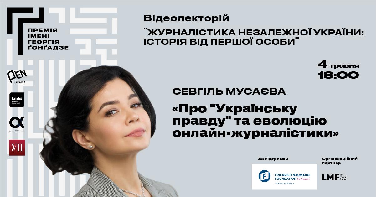 """Севгіль Мусаєва """"Українська правда"""" та еволюція онлайн-журналістики"""""""