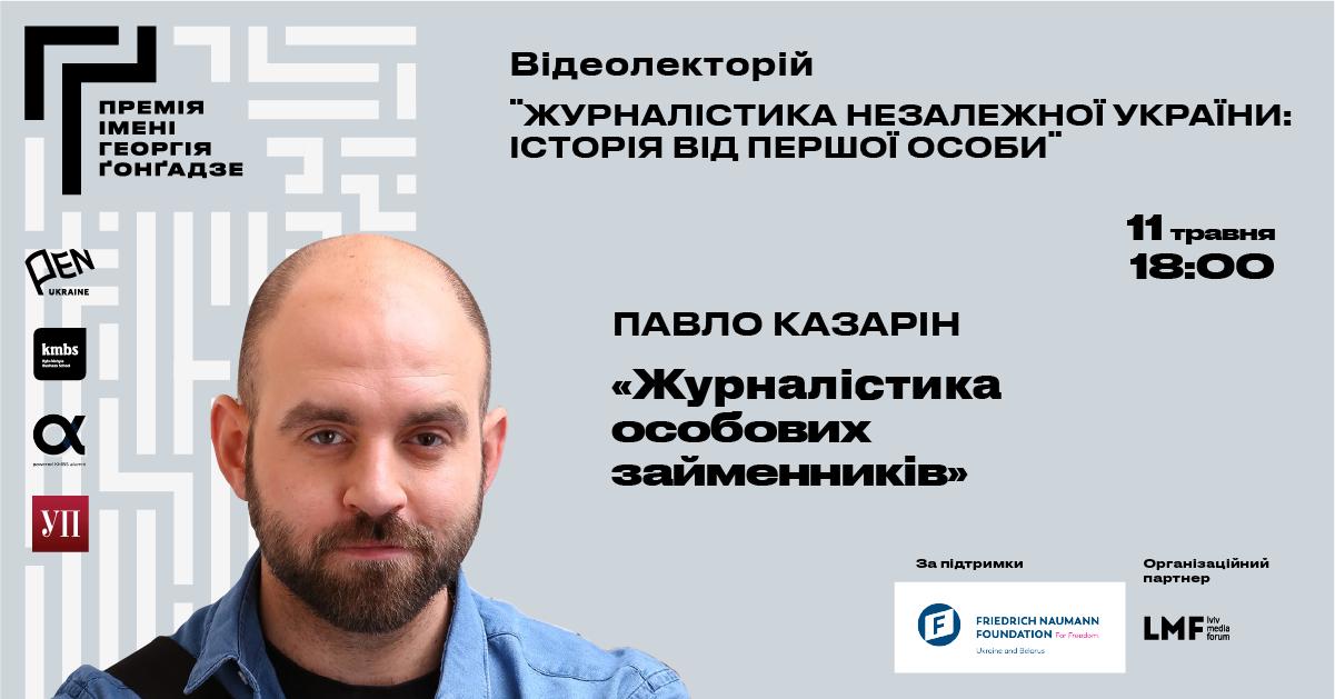 """Павло Казарін: """"Журналістика особових займенників"""""""