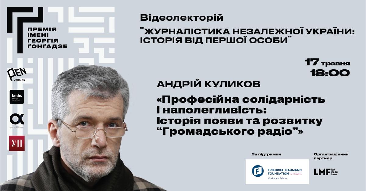 """Андрій Куликов: """"Історія появи та розвитку """"Громадського радіо"""""""